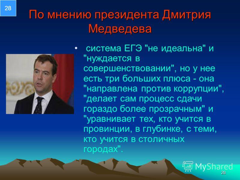 28 По мнению президента Дмитрия Медведева система ЕГЭ