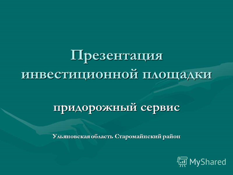 Презентация инвестиционной площадки придорожный сервис Ульяновская область Старомайнский район
