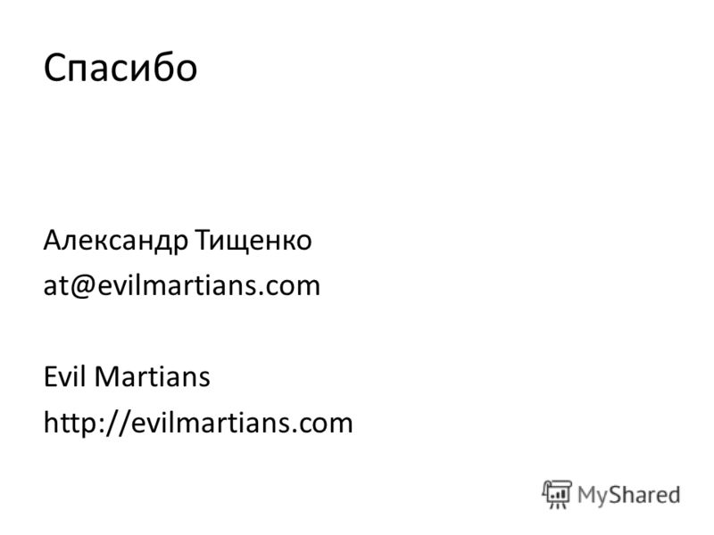 Спасибо Александр Тищенко at@evilmartians.com Evil Martians http://evilmartians.com
