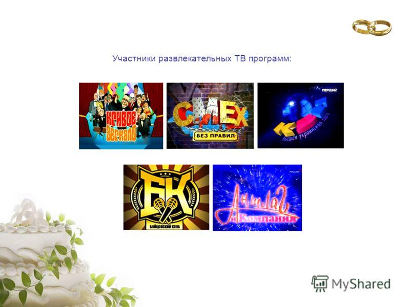 Участники развлекательных ТВ программ: