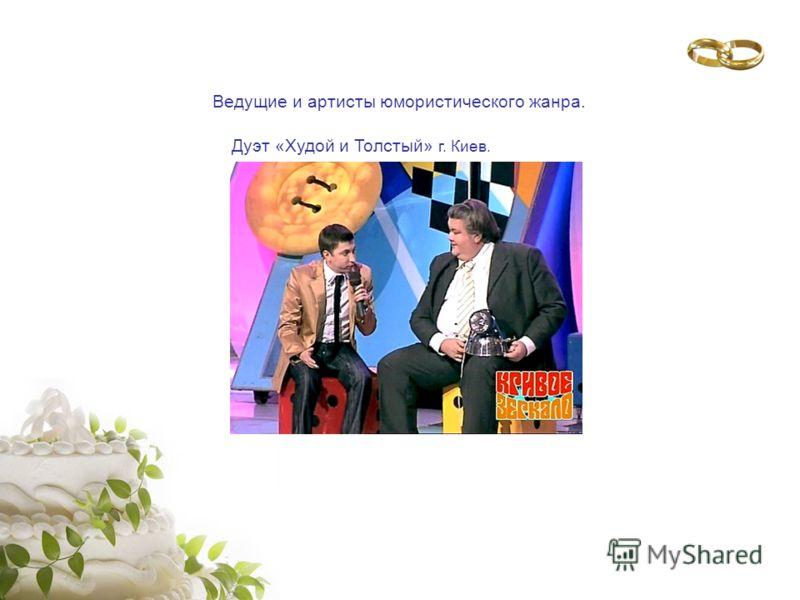 Дуэт «Худой и Толстый» г. Киев. Ведущие и артисты юмористического жанра.