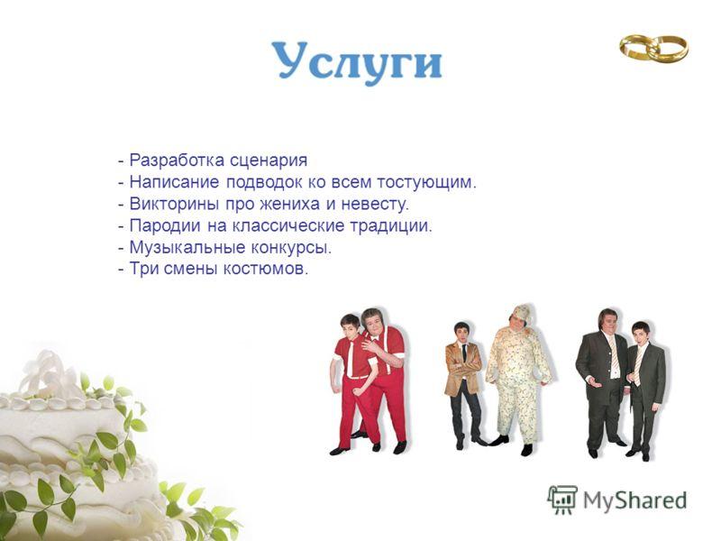 Сценарий юбилея 60 лет с конкурсами