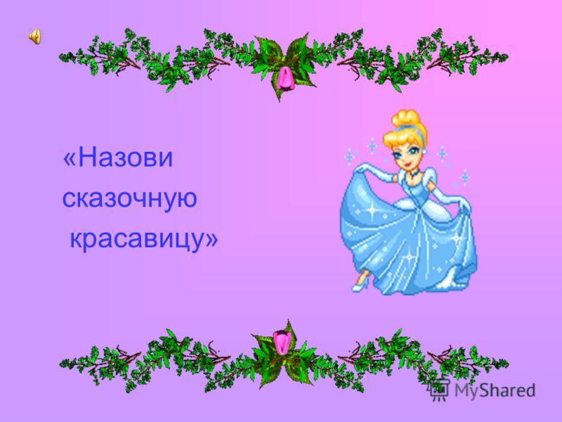 «Назови сказочную красавицу»