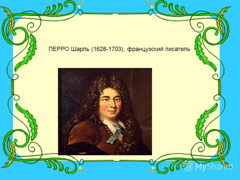 ПЕРРО Шарль (1628-1703), французский писатель