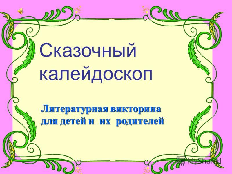 Сказочный калейдоскоп Литературная викторина для детей и их родителей