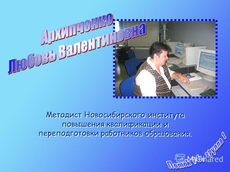 Методист Новосибирского института повышения квалификации и переподготовки работников образования.