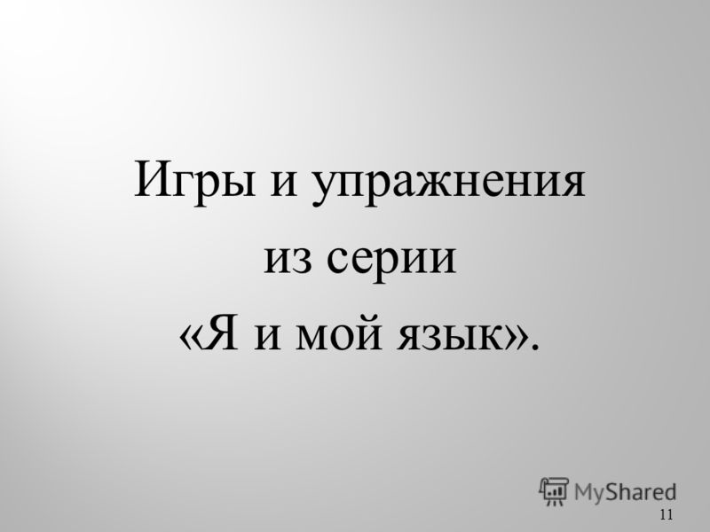 Игры и упражнения из серии « Я и мой язык ». 11