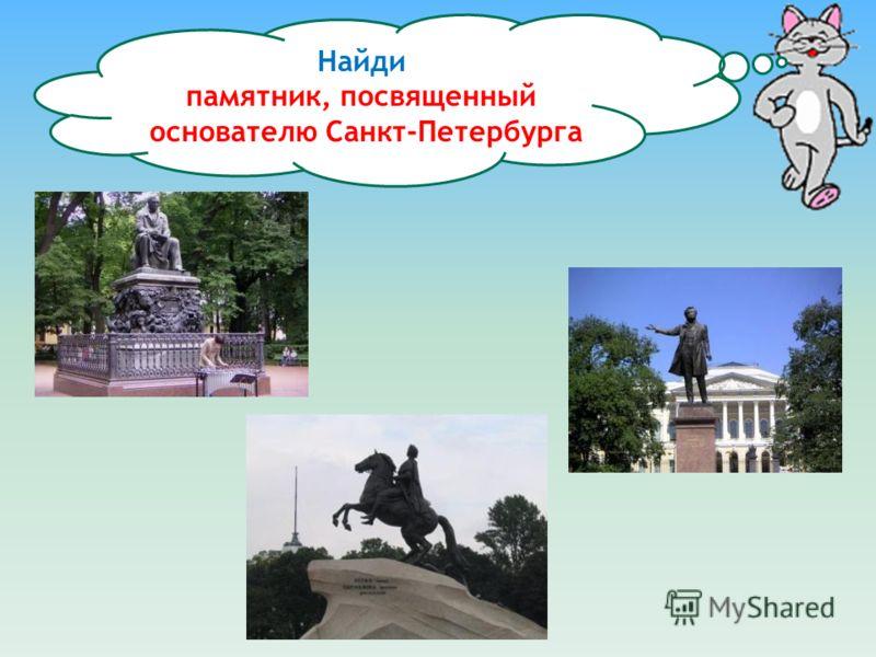 Найди памятник, посвященный основателю Санкт-Петербурга