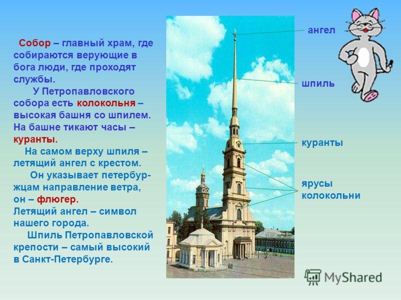 ангел шпиль куранты ярусы колокольни Собор – главный храм, где собираются верующие в бога люди, где проходят службы. У Петропавловского собора есть колокольня – высокая башня со шпилем. На башне тикают часы – куранты. На самом верху шпиля – летящий а