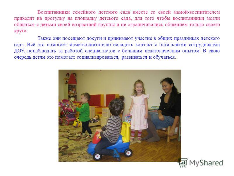 Воспитанники семейного детского сада вместе со своей мамой-воспитателем приходят на прогулку на площадку детского сада, для того чтобы воспитанники могли общаться с детьми своей возрастной группы и не ограничивались общением только своего круга. Такж