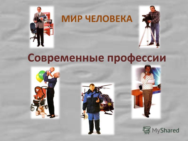 МИР ЧЕЛОВЕКА Современные профессии