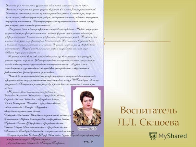 Воспитатель Л.Л. Склюева