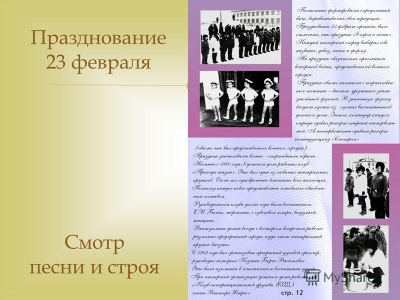 Празднование 23 февраля Смотр песни и строя