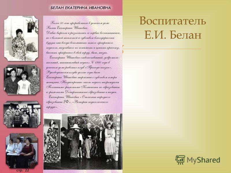 Воспитатель Е.И. Белан