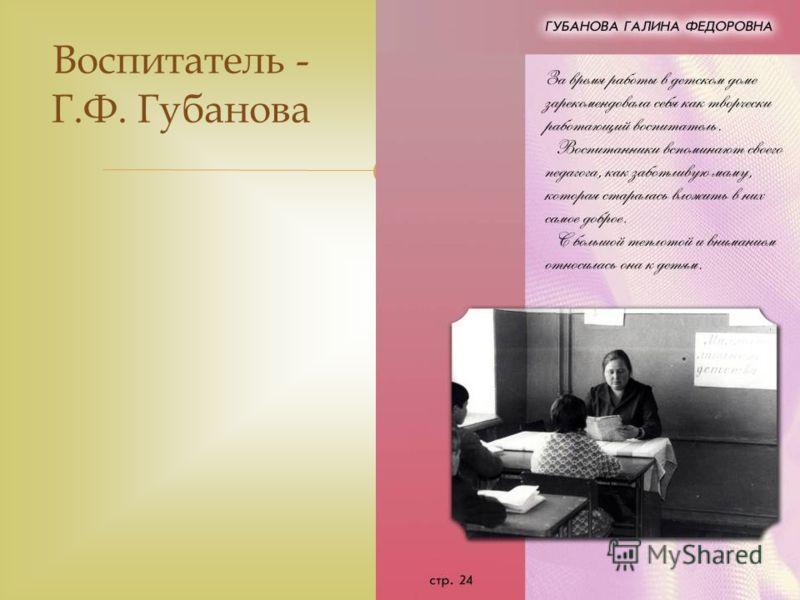 Воспитатель - Г.Ф. Губанова