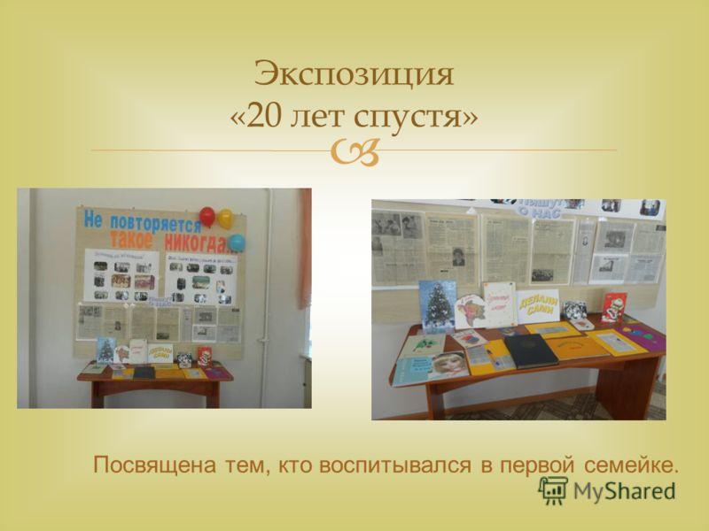 Экспозиция «20 лет спустя» Посвящена тем, кто воспитывался в первой семейке.