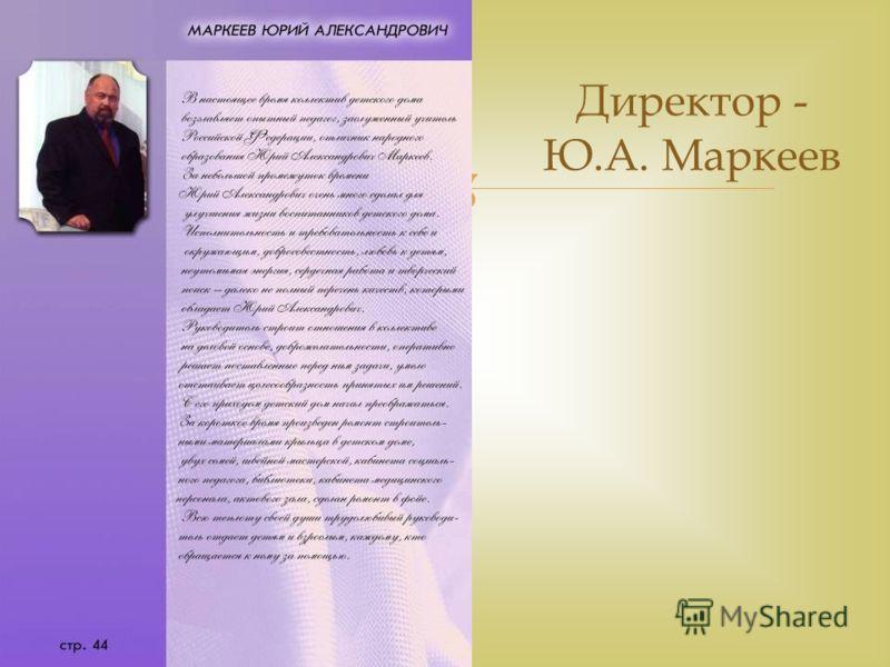 Директор - Ю.А. Маркеев