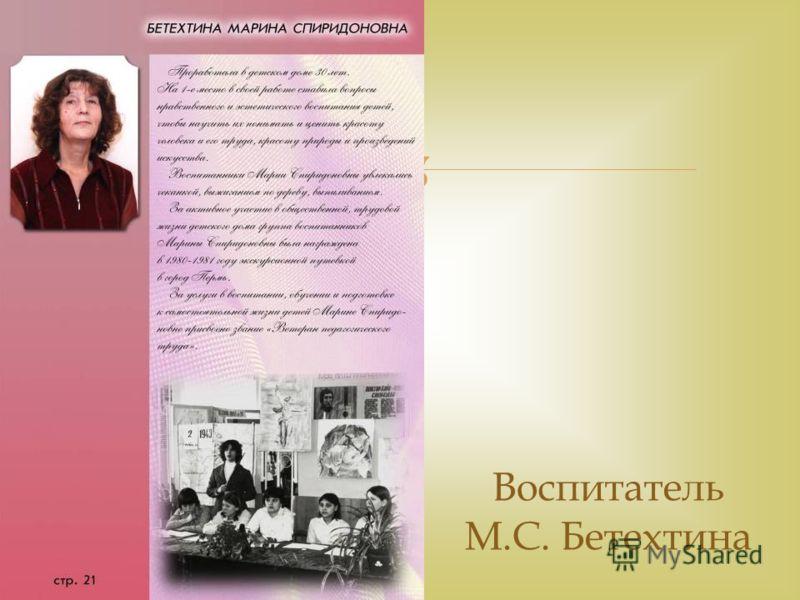 Воспитатель М.С. Бетехтина