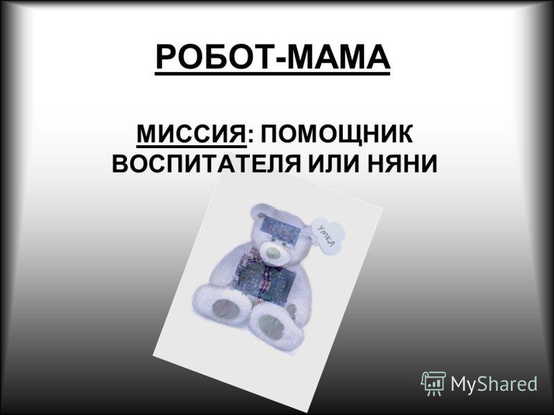 РОБОТ-МАМА МИССИЯ: ПОМОЩНИК ВОСПИТАТЕЛЯ ИЛИ НЯНИ