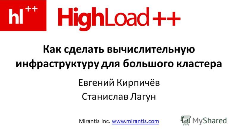 Как сделать вычислительную инфраструктуру для большого кластера Евгений Кирпичёв Станислав Лагун Mirantis Inc. www.mirantis.comwww.mirantis.com