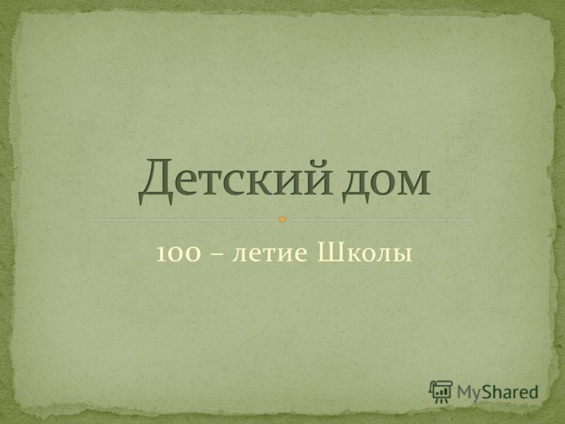 100 – летие Школы