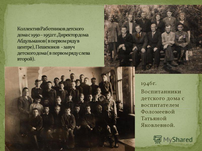 1946г. Воспитанники детского дома с воспитателем Фоломеевой Татьяной Яковлевной.