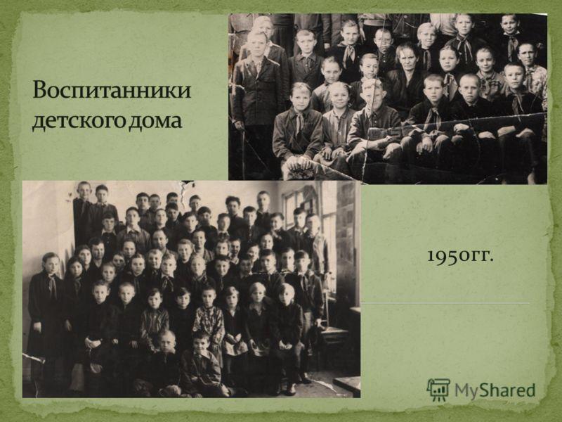 1950гг.