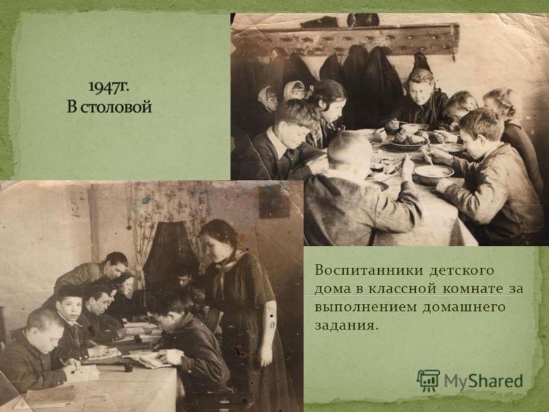 Воспитанники детского дома в классной комнате за выполнением домашнего задания.