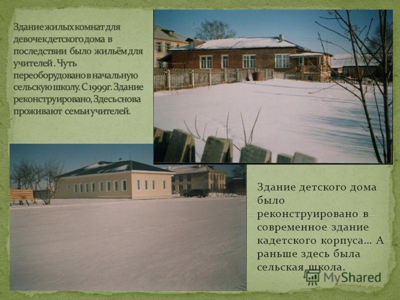 Здание детского дома было реконструировано в современное здание кадетского корпуса… А раньше здесь была сельская школа.