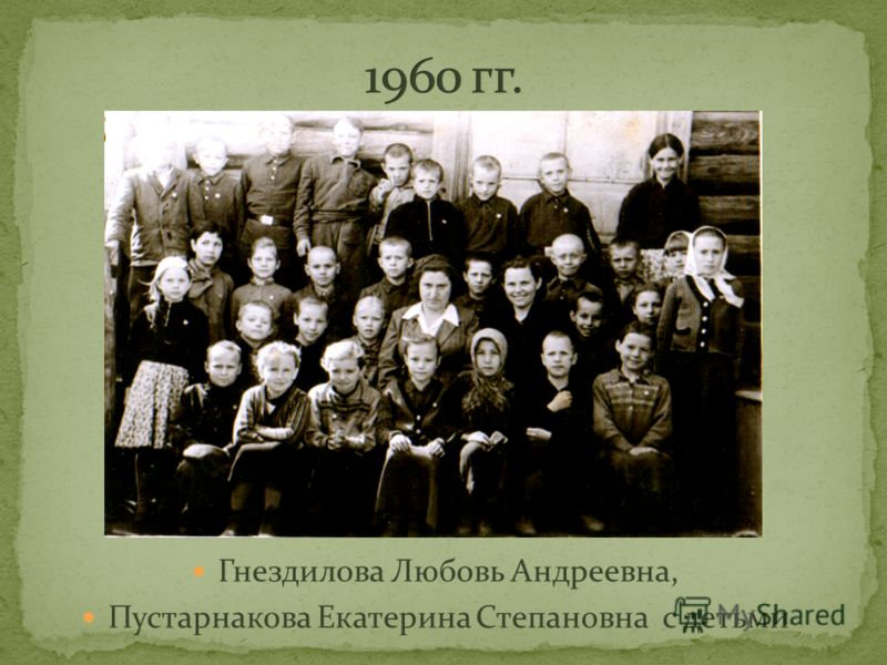 Гнездилова Любовь Андреевна, Пустарнакова Екатерина Степановна с детьми