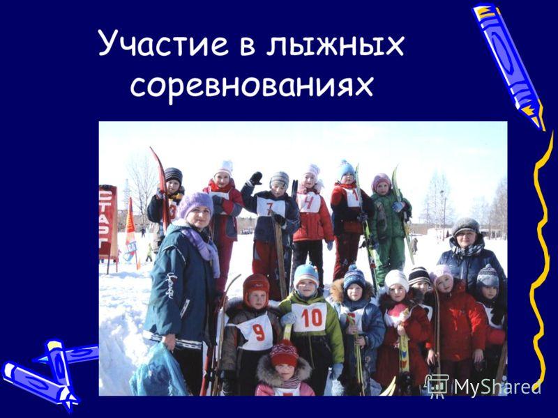 Участие в лыжных соревнованиях