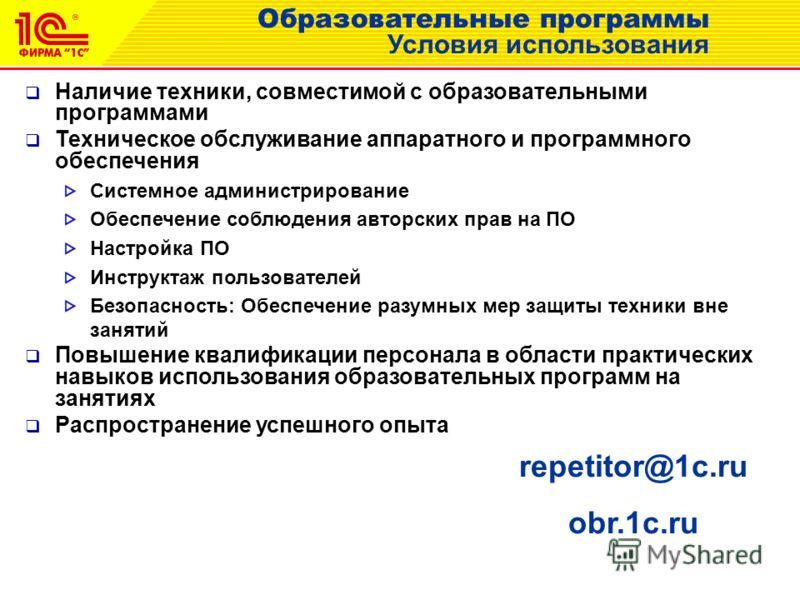 repetitor@1c.ru obr.1c.ru Образовательные программы Условия использования Наличие техники, совместимой с образовательными программами Техническое обслуживание аппаратного и программного обеспечения Системное администрирование Обеспечение соблюдения а