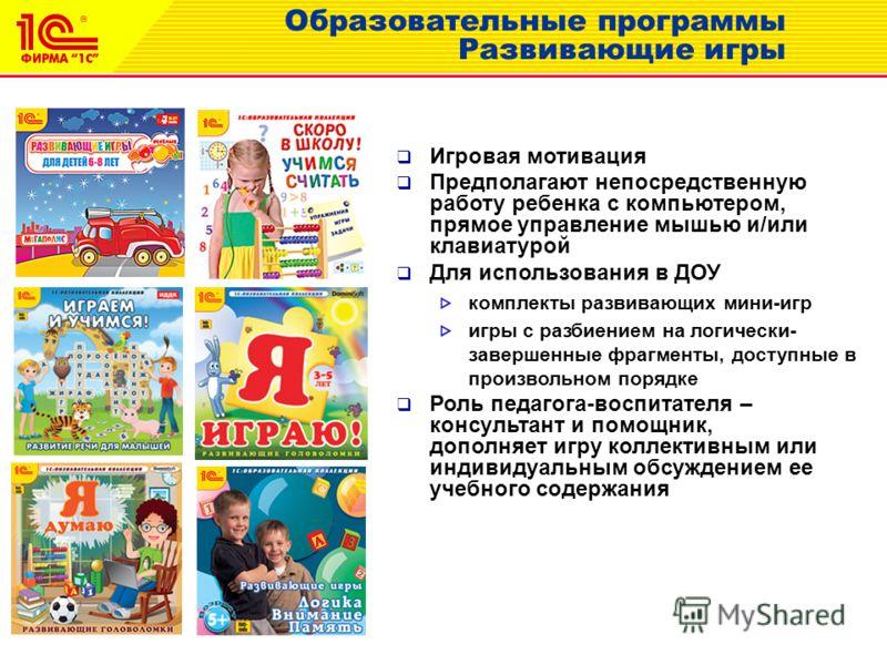 Образовательные программы Развивающие игры Игровая мотивация Предполагают непосредственную работу ребенка с компьютером, прямое управление мышью и/или клавиатурой Для использования в ДОУ комплекты развивающих мини-игр игры с разбиением на логически-