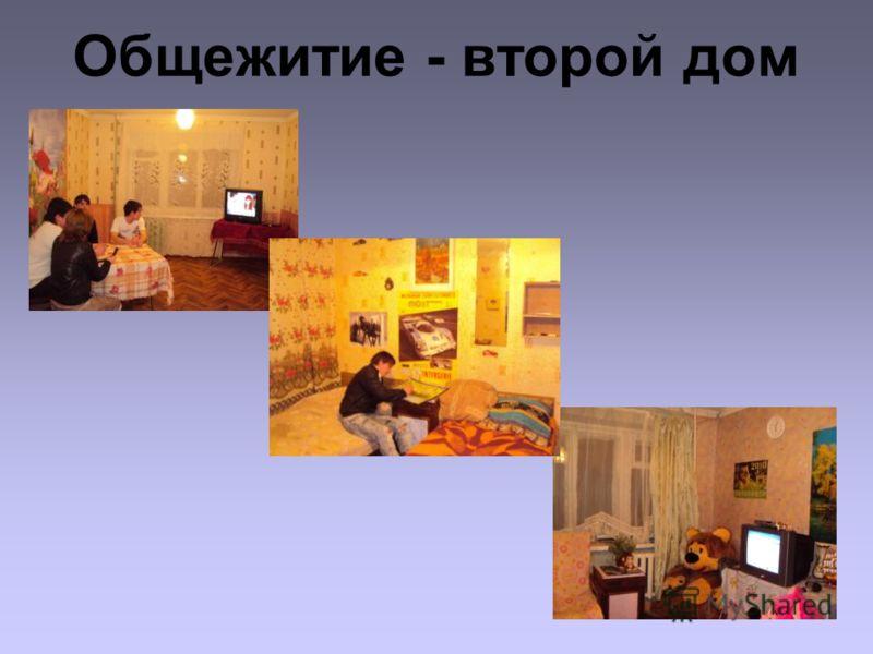 Общежитие - второй дом