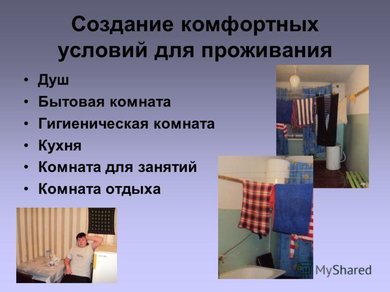 Создание комфортных условий для проживания Душ Бытовая комната Гигиеническая комната Кухня Комната для занятий Комната отдыха