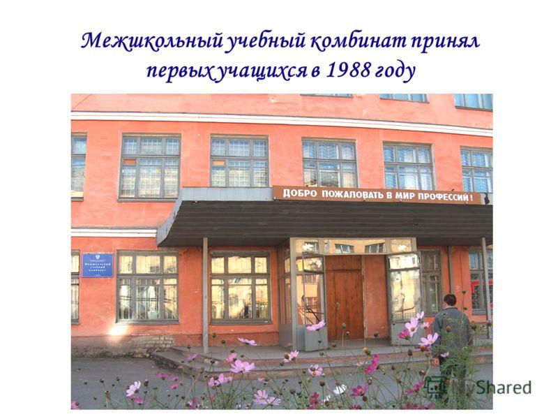 Межшкольный учебный комбинат принял первых учащихся в 1988 году