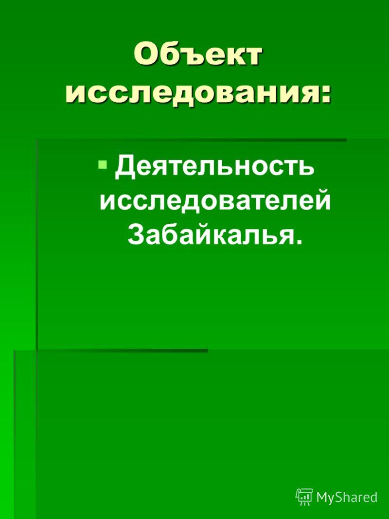 Объект исследования: Деятельность исследователей Забайкалья.