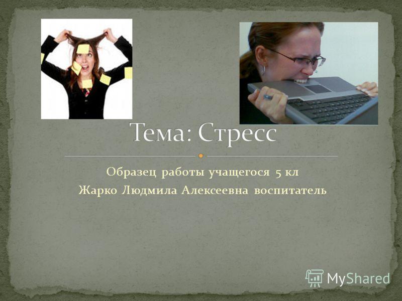 Образец работы учащегося 5 кл Жарко Людмила Алексеевна воспитатель