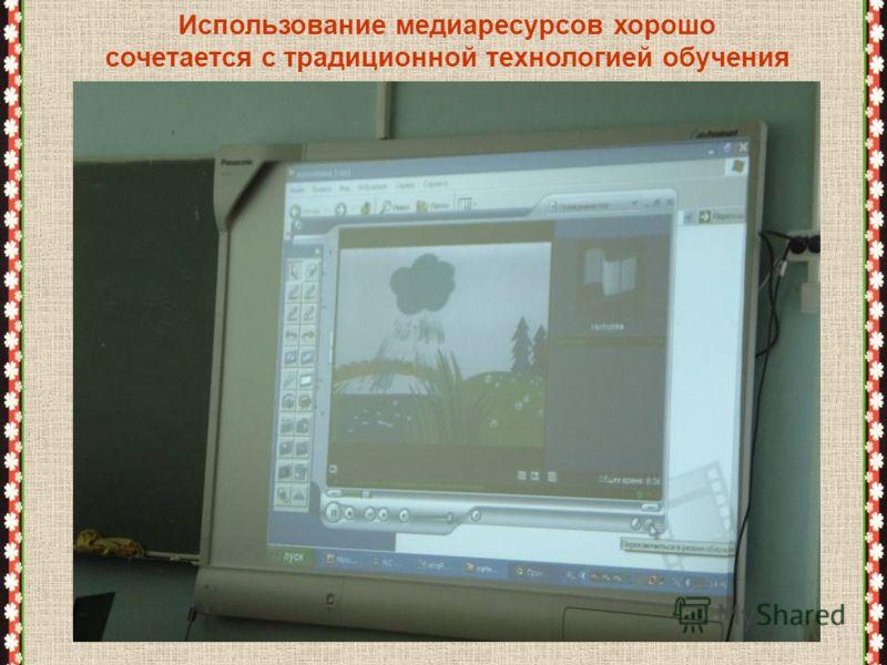 Использование медиаресурсов хорошо сочетается с традиционной технологией обучения