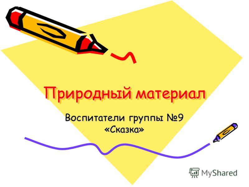 Природный материал Воспитатели группы 9 «Сказка»