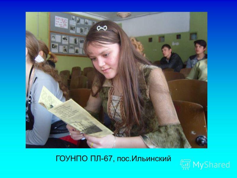 ГОУНПО ПЛ-67, пос.Ильинский