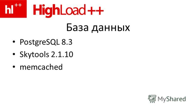 База данных PostgreSQL 8.3 Skytools 2.1.10 memcached