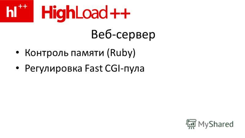 Веб-сервер Контроль памяти (Ruby) Регулировка Fast CGI-пула