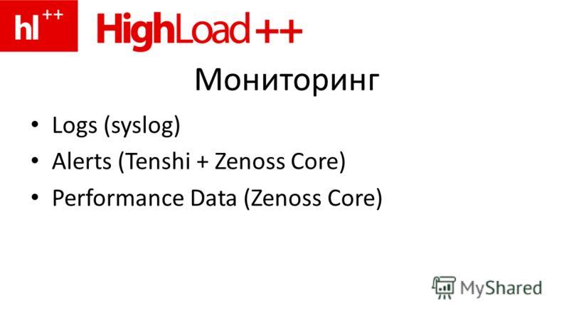 Мониторинг Logs (syslog) Alerts (Tenshi + Zenoss Core) Performance Data (Zenoss Core)