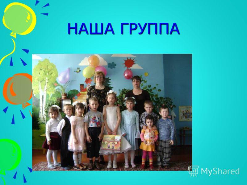 Тарасова Н. Н.- стаж работы 18 лет. Дети открывают ей свои души, потому что они чувствуют себя с ней в безопасности.