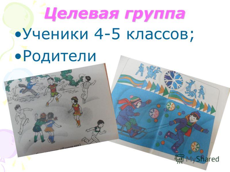 Целевая группа Ученики 4-5 классов; Родители