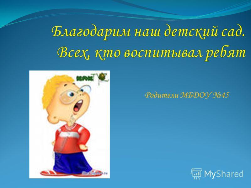 Родители МБДОУ 45