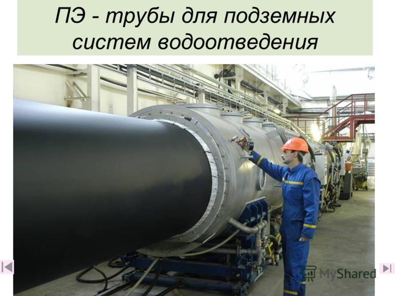 ПЭ - трубы для подземных систем водоотведения