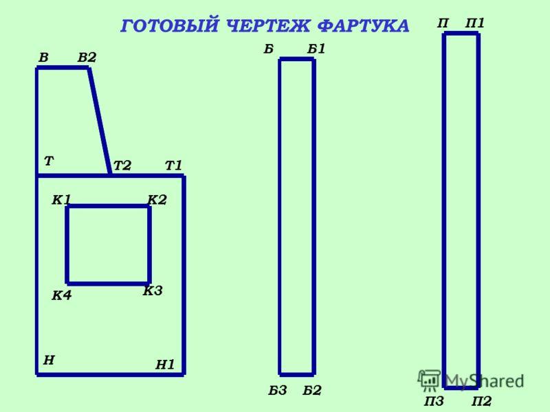 ГОТОВЫЙ ЧЕРТЕЖ ФАРТУКА В Н Н1 Т1 В2 Т2 К1К2 К3 К4 Т ББ1 Б3Б2 ПП1 П3П2