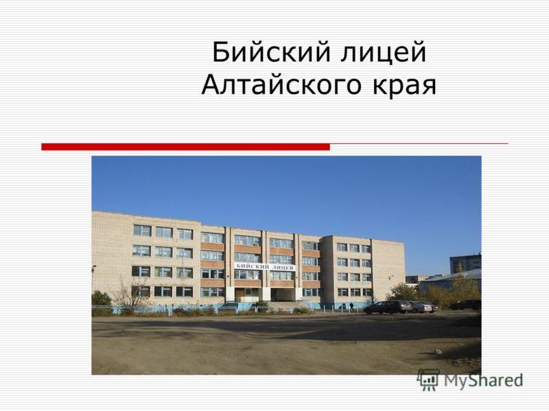 Бийский лицей Алтайского края